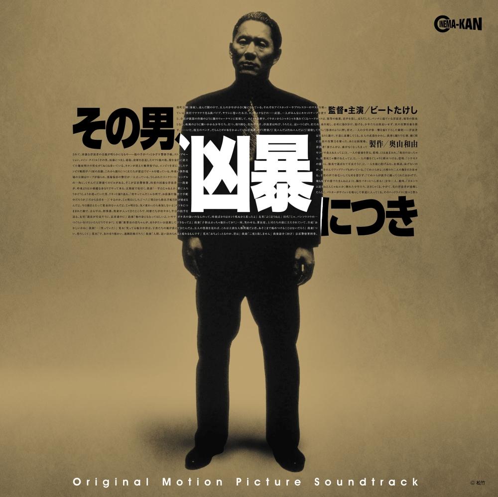 058_久米大作その男、凶暴につき オリジナル・サウンドトラック復刻盤