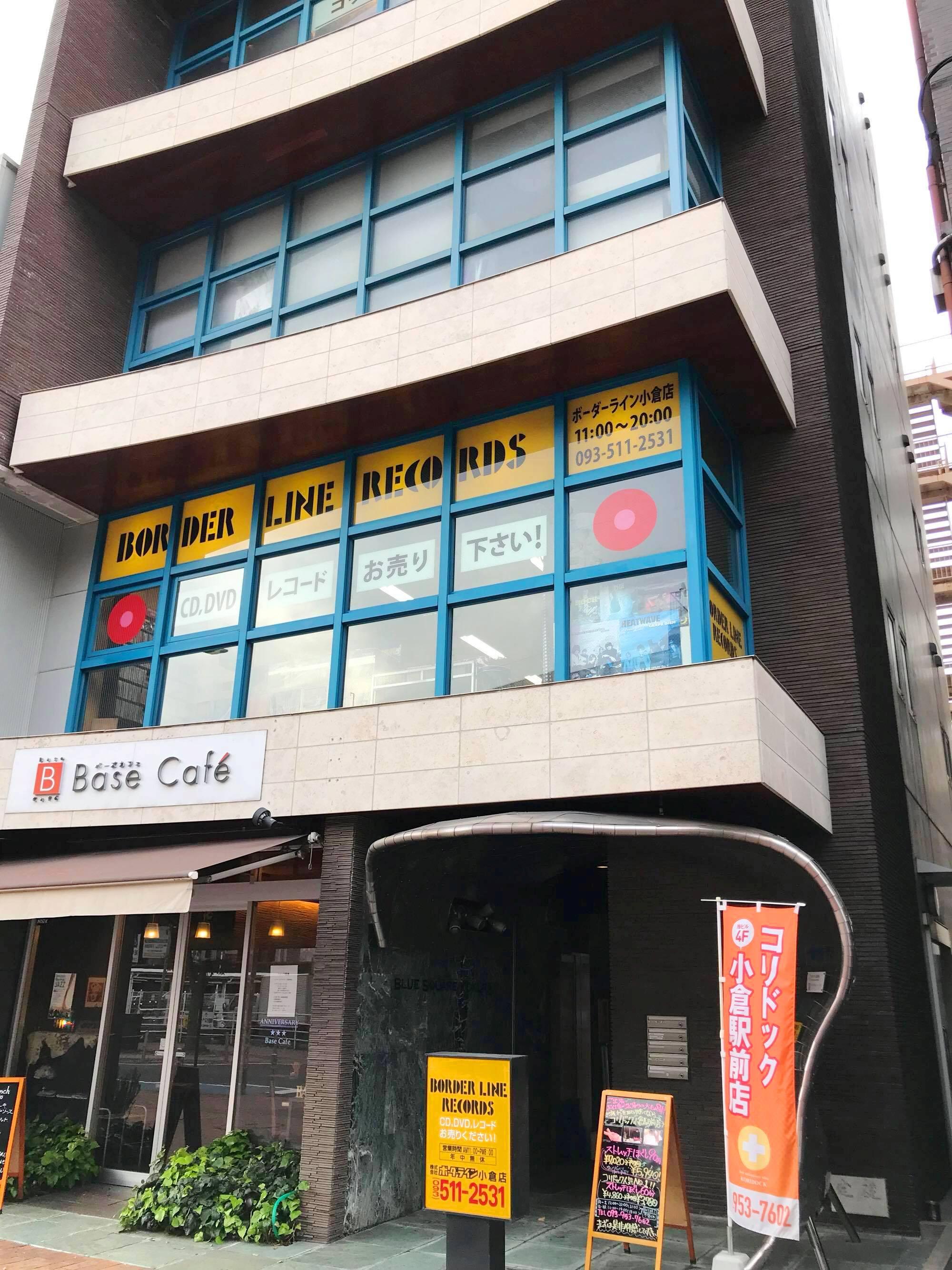 ボーダーライン小倉店
