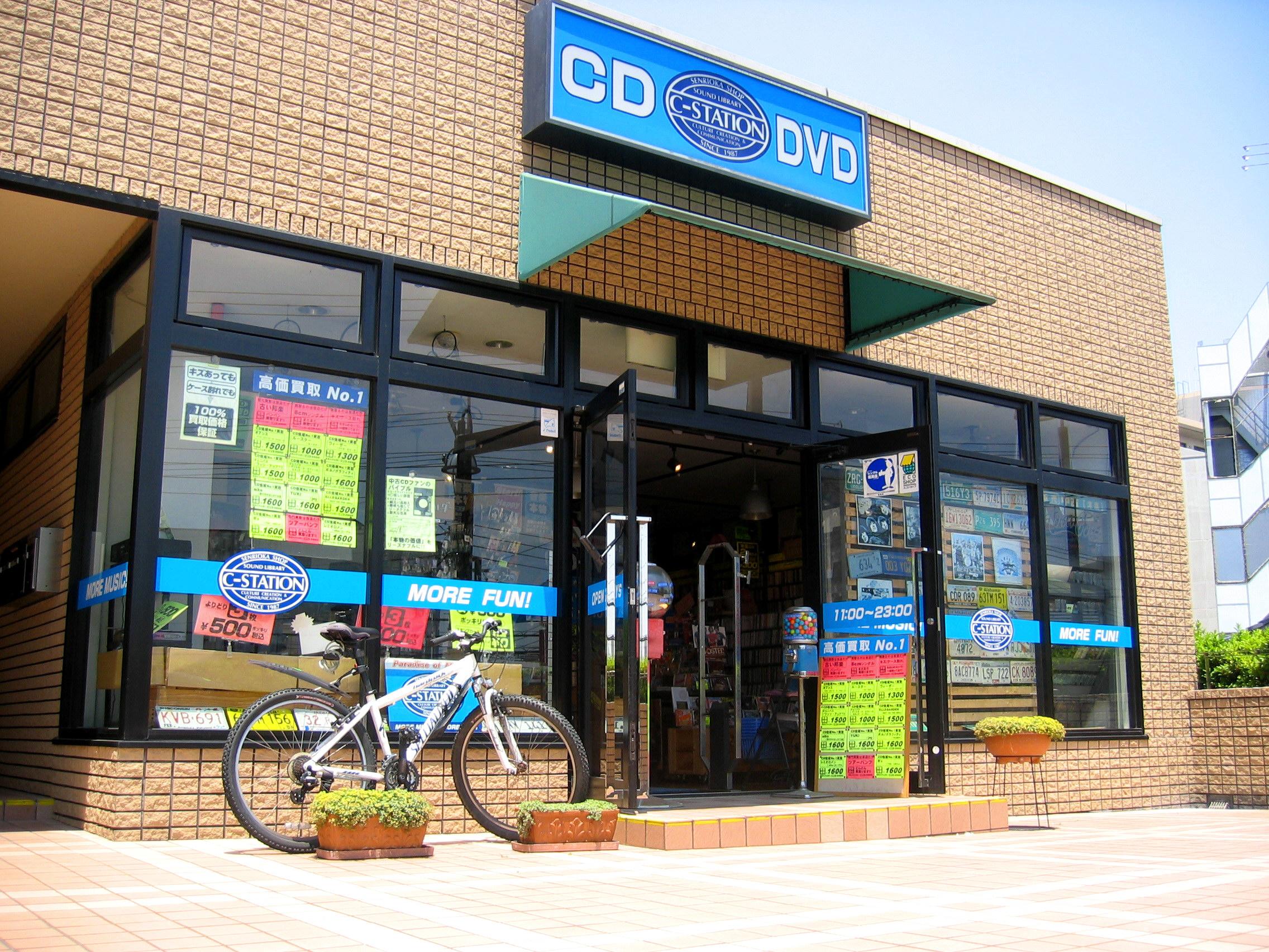 中古CD専門店 C-STATION