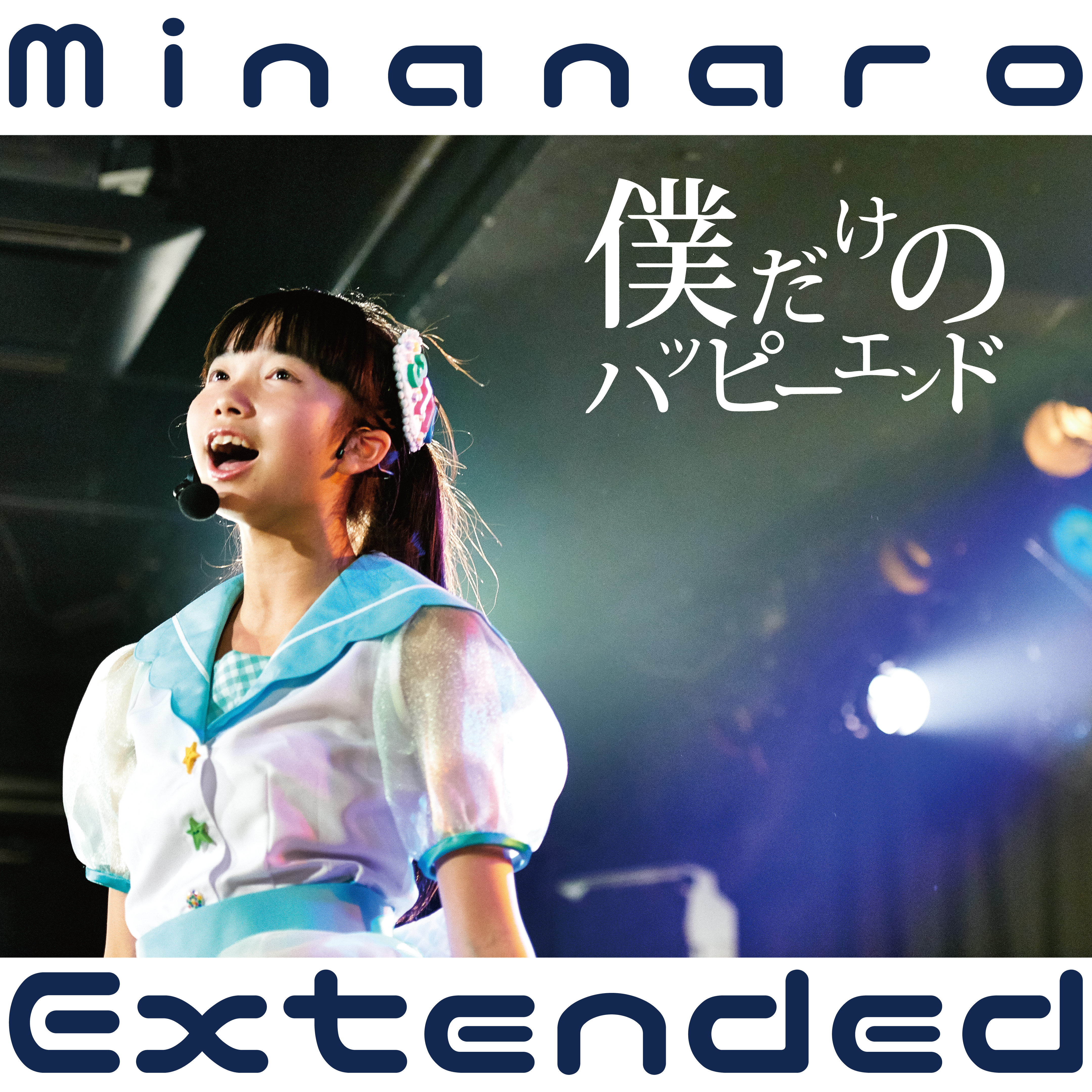 001_3776 Extended 僕だけのハッピーエンド