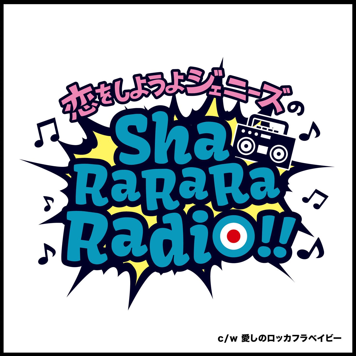 059_恋をしようよジェニーズSha Ra Ra Ra Radio!!
