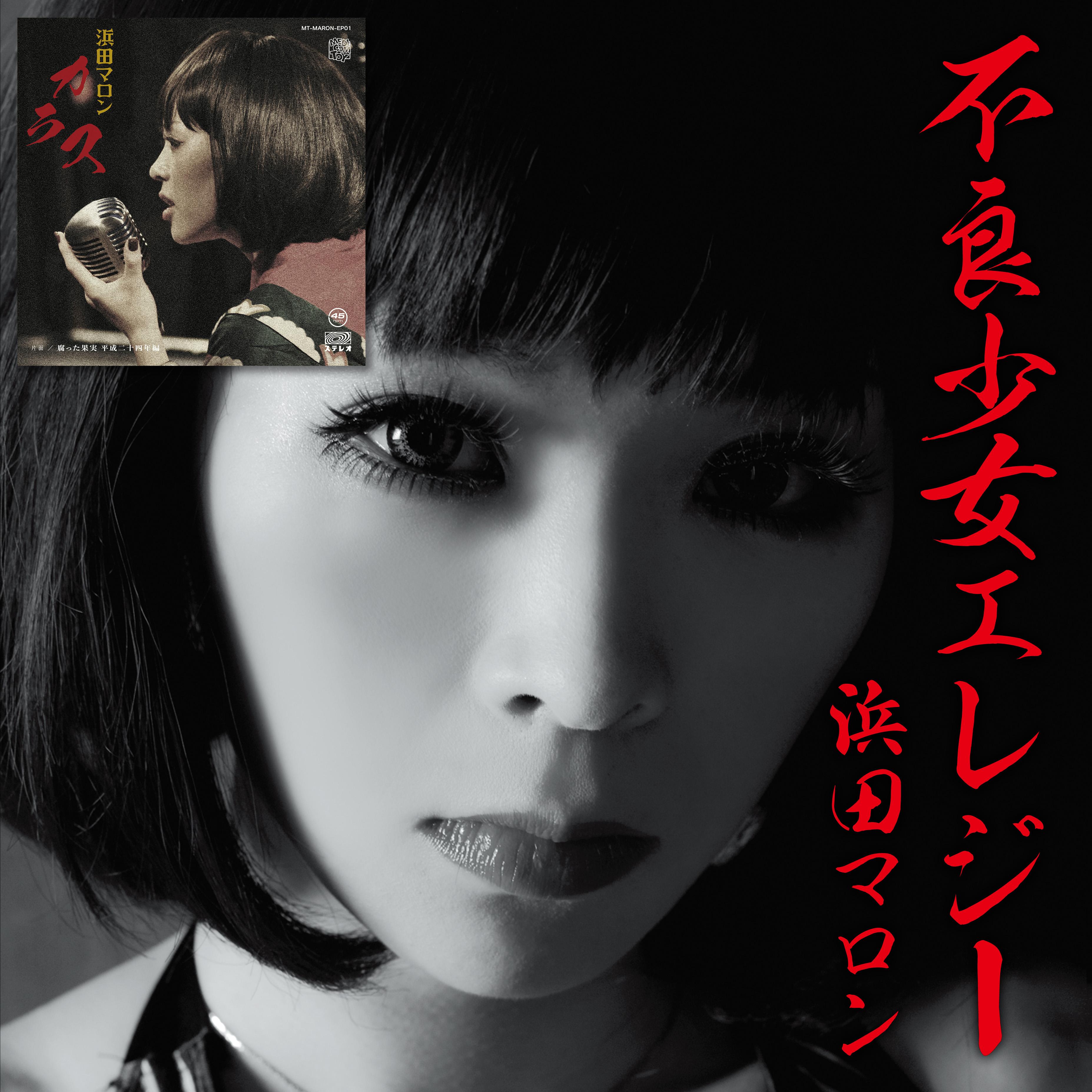 072_浜田マロン不良少女エレジー DX