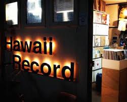 ハワイレコード