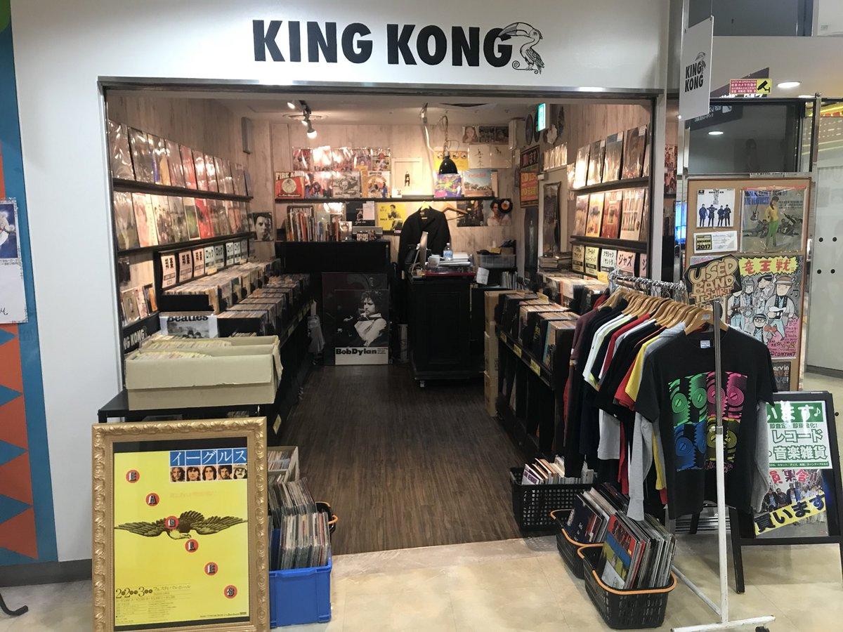 キングコング梅田マルビル店