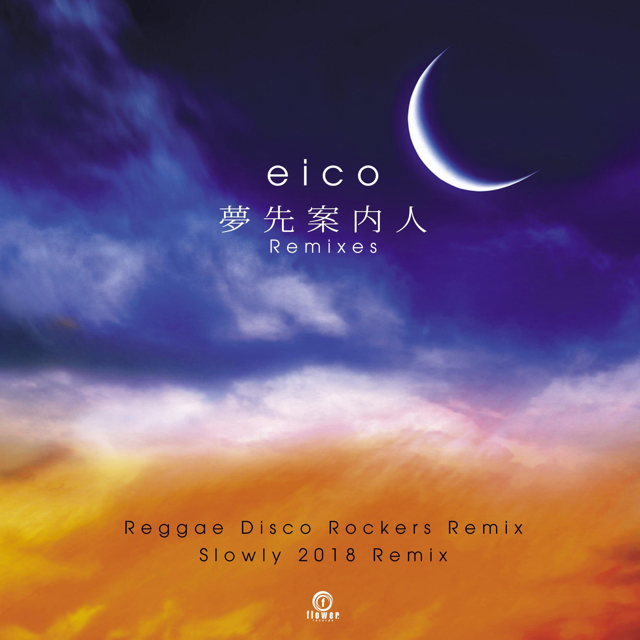 010_eico夢先案内人 Remixes