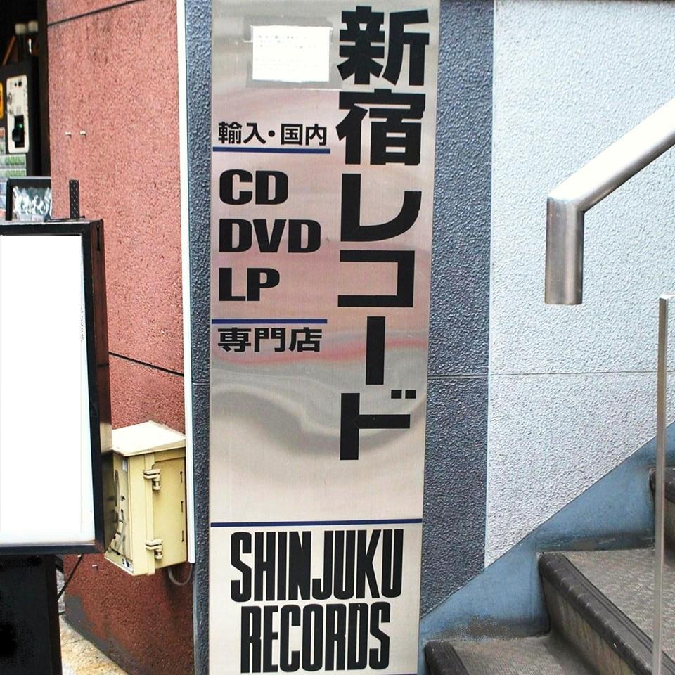 新宿レコード 下北沢店