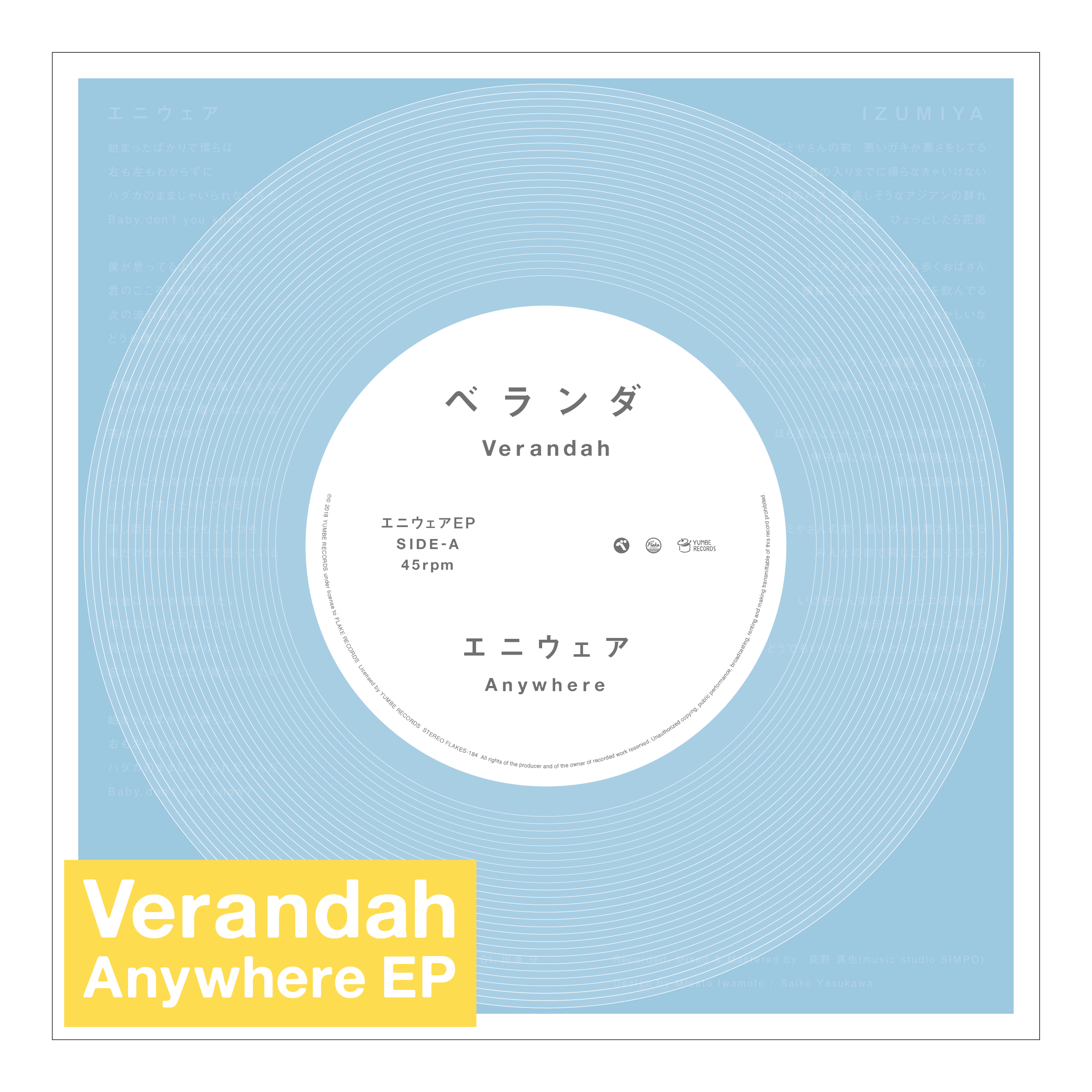 074_ベランダエニウェア EP