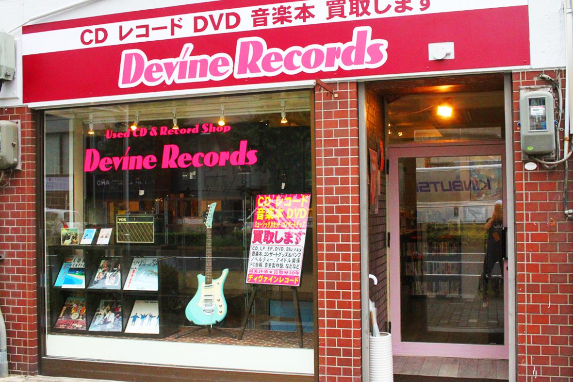 ディヴァインレコード