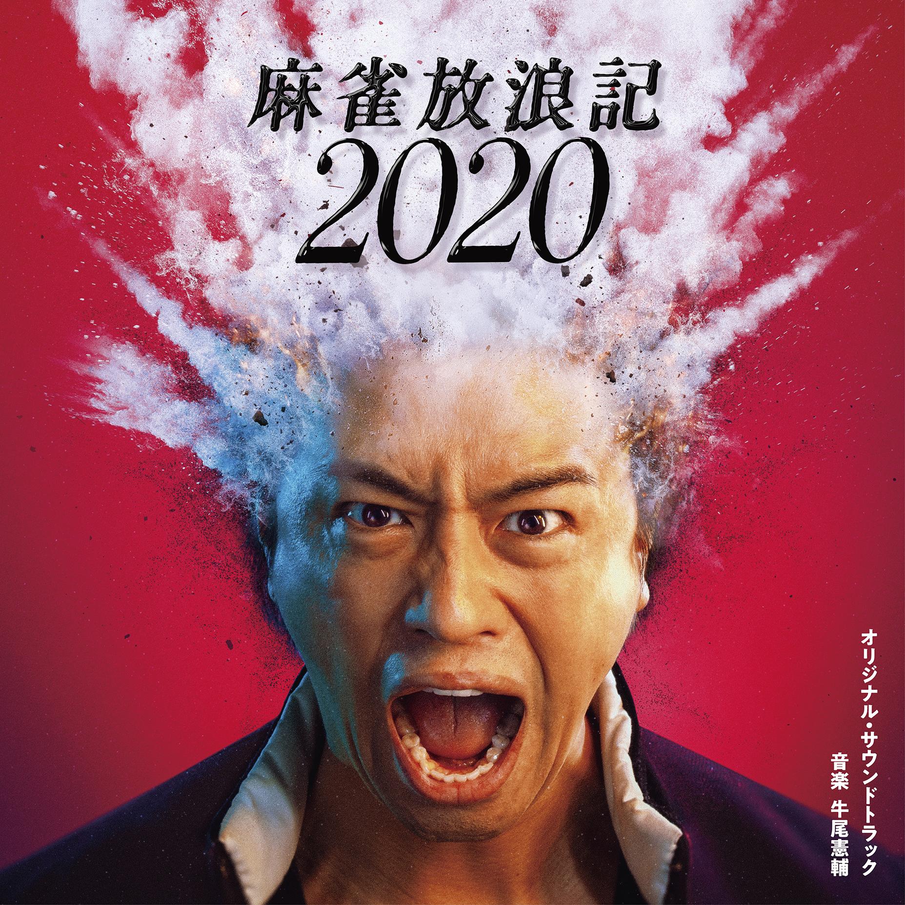 065_麻雀放浪記2020 オリジナル・サウンドトラック