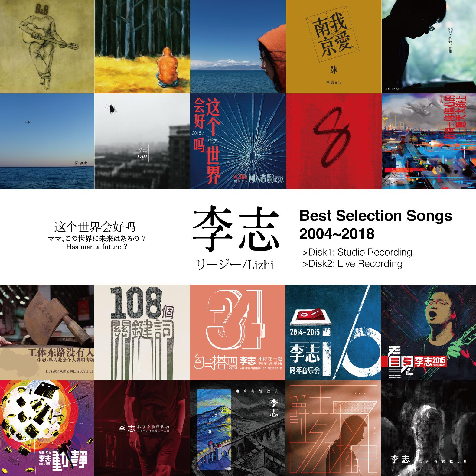 """089_李志 (Lizhi) """"Best Selection Songs 2004-2018"""""""