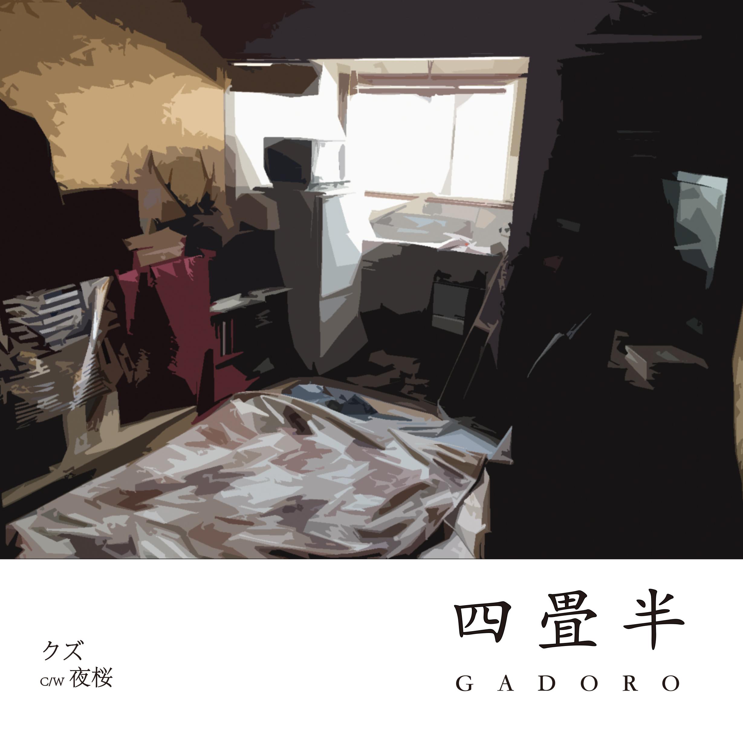 014_クズ / 夜桜 – 四畳半EP