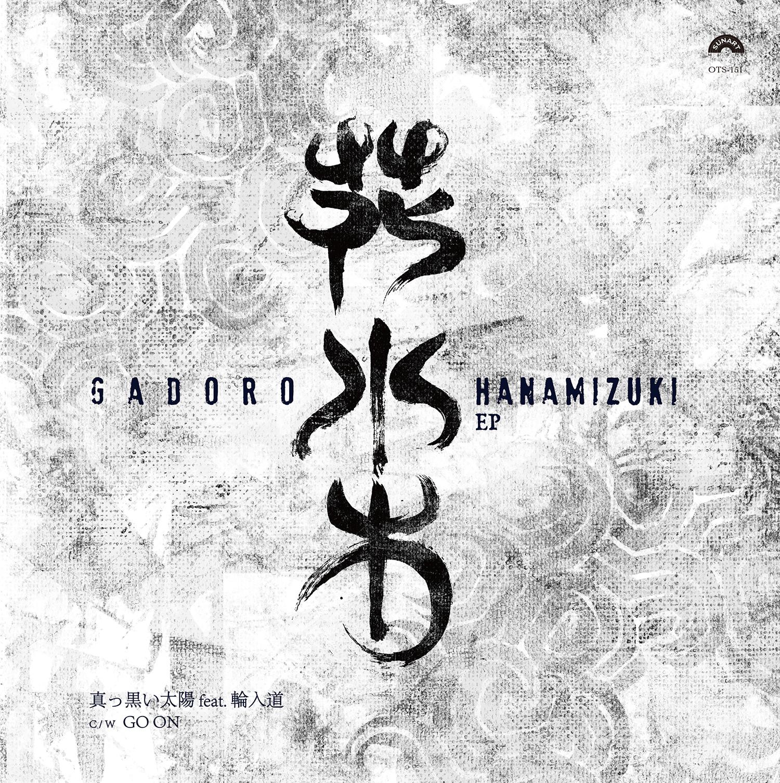 015_真っ黒い太陽 FEAT. 輪入道 / GO ON – 花水木EP