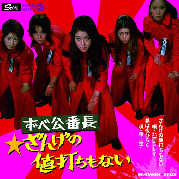08-092 藤圭子、北原ミレイ ずべ公番長 ざんげの値打ちもない/夢は夜ひらく