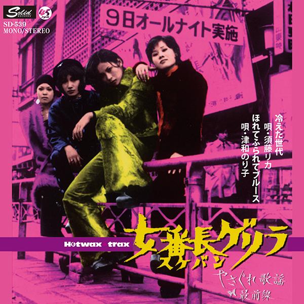 08-080 須藤リカ、津和のり子 女番長ゲリラ 冷えた世代/ほれてふられてブルース