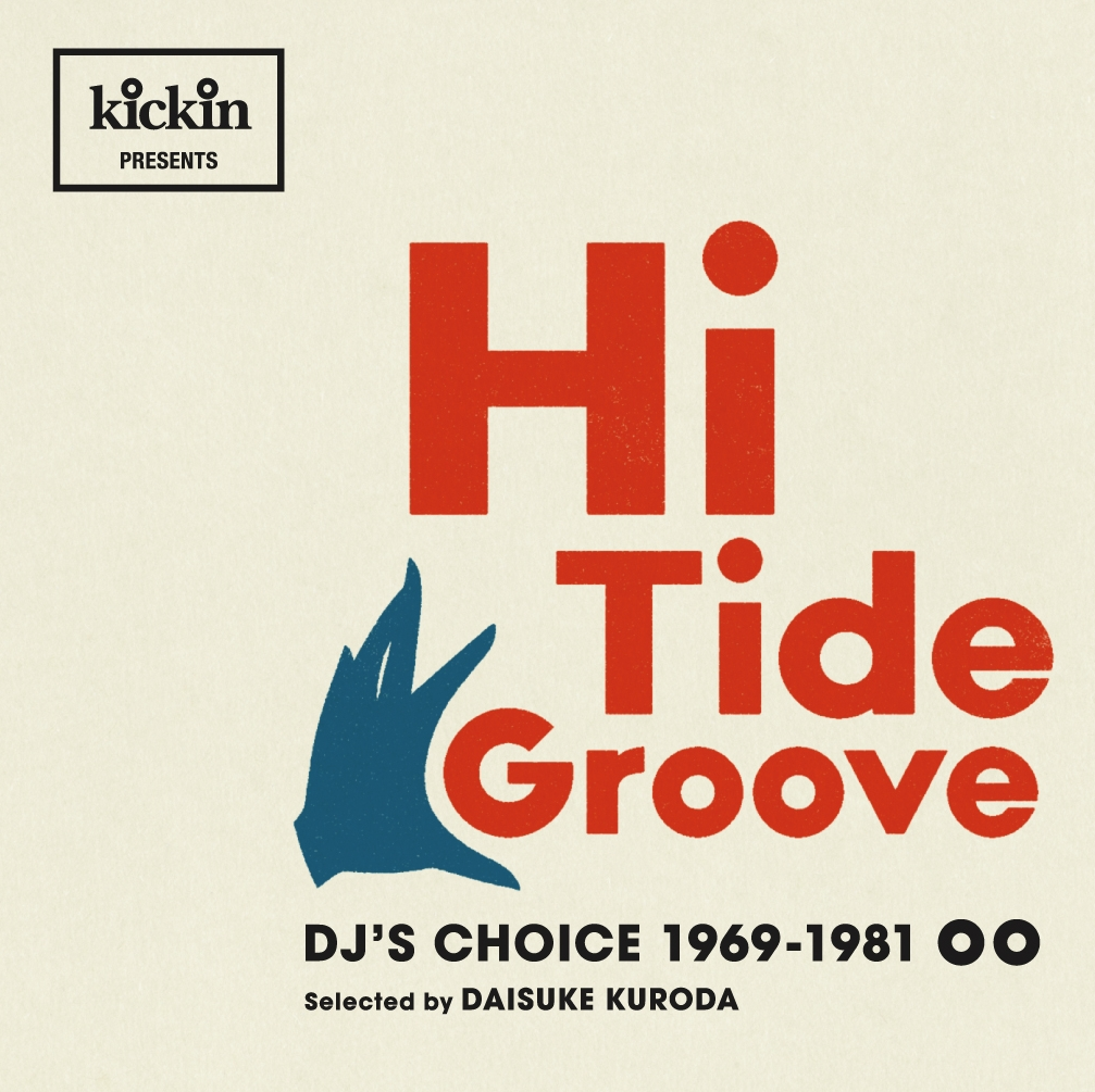 08-051 Various Artists (Selected by 黒田大介 kickin) Hi Tide Groove – DJ's Choice 1969-1981