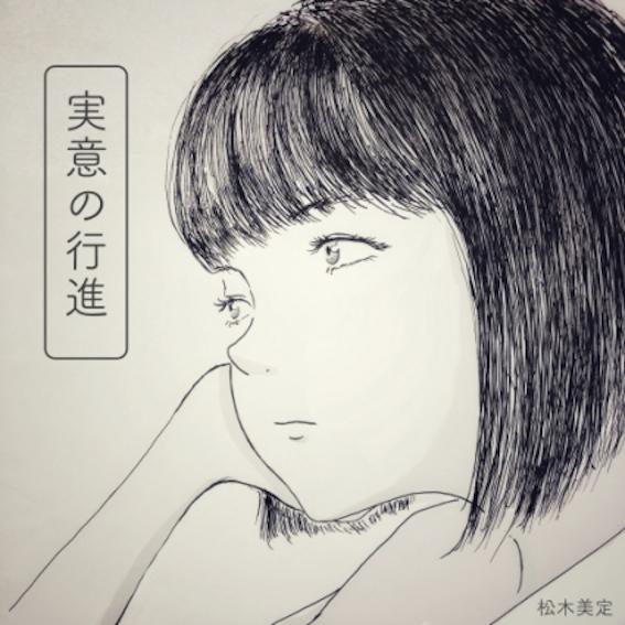 08-094 松木美定 実意の行進 / シゴトップス