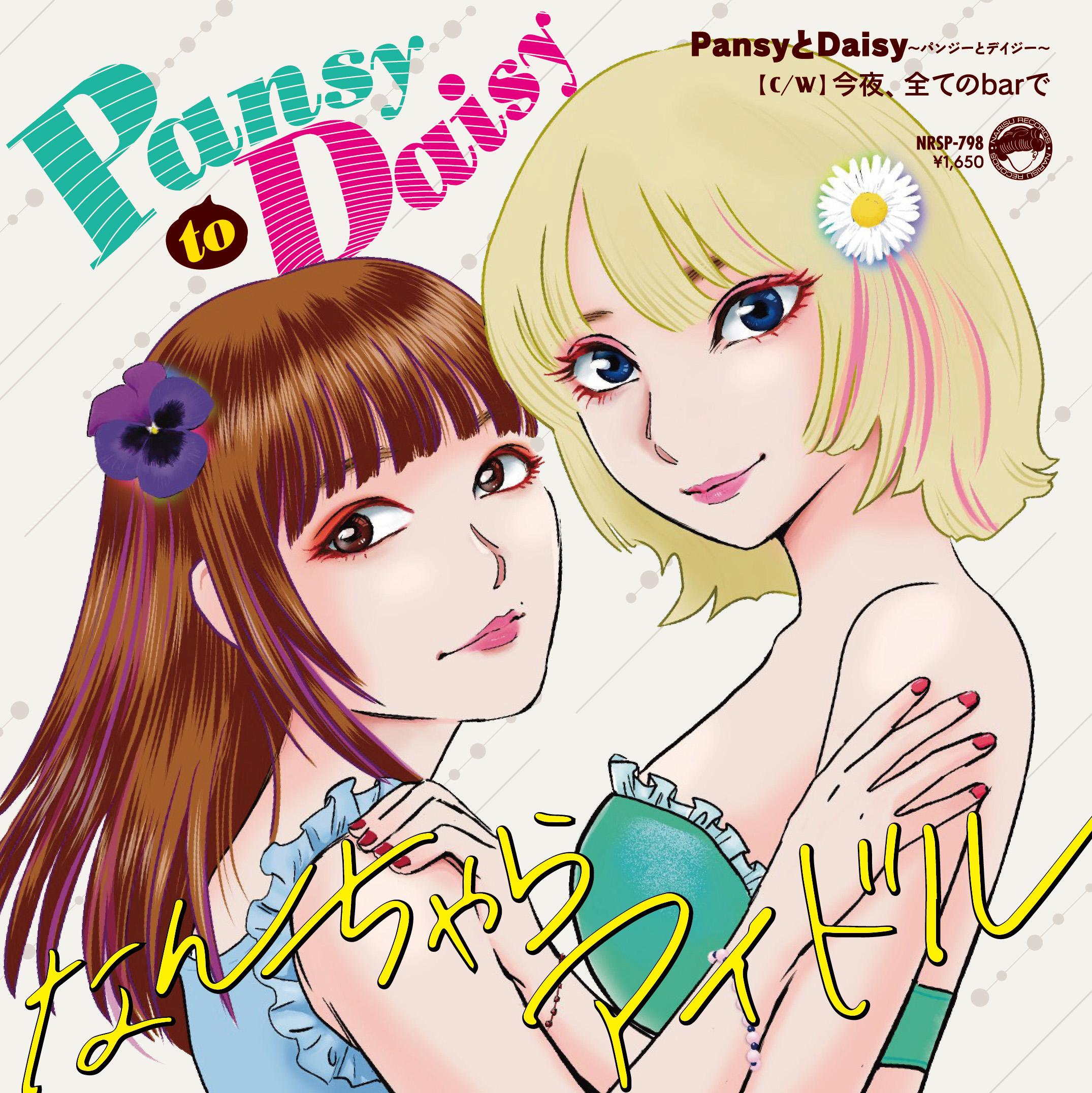 07-048 なんちゃらアイドル – PansyとDaisy / 今夜、全てのBarで
