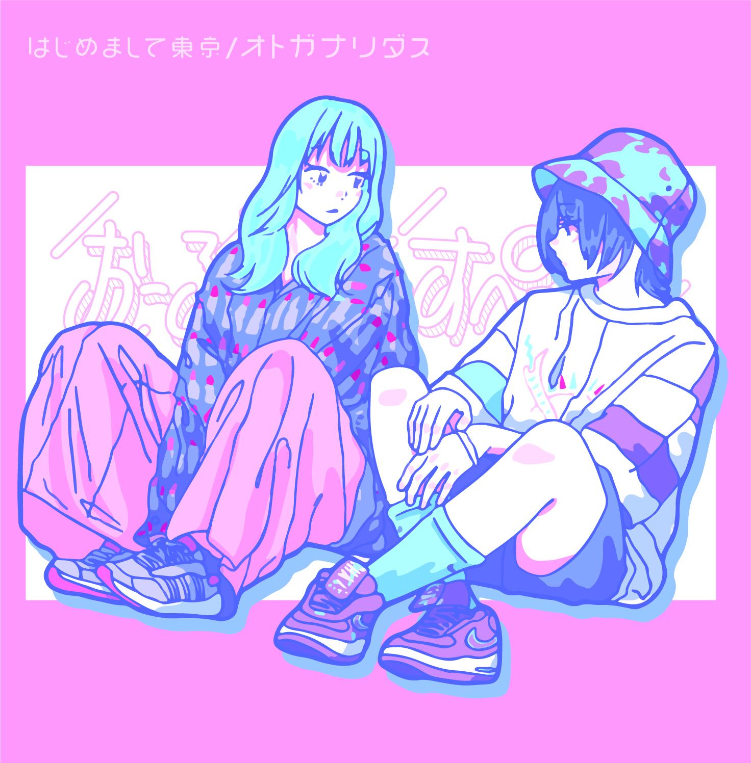 06-041 おーるどにゅーすぺーぱー – はじめまして東京/オトガナリダス TYPE B