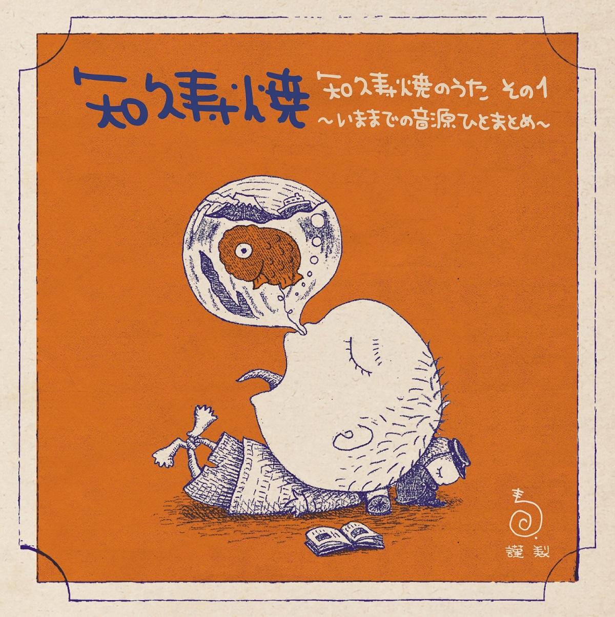 06-065 知久寿焼 – 知久寿焼のうた その1~いままでの音源ひとまとめ~