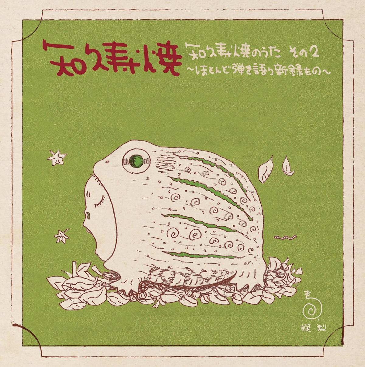 06-066 知久寿焼 – 知久寿焼のうた その2~ほとんど弾き語り新録もの~