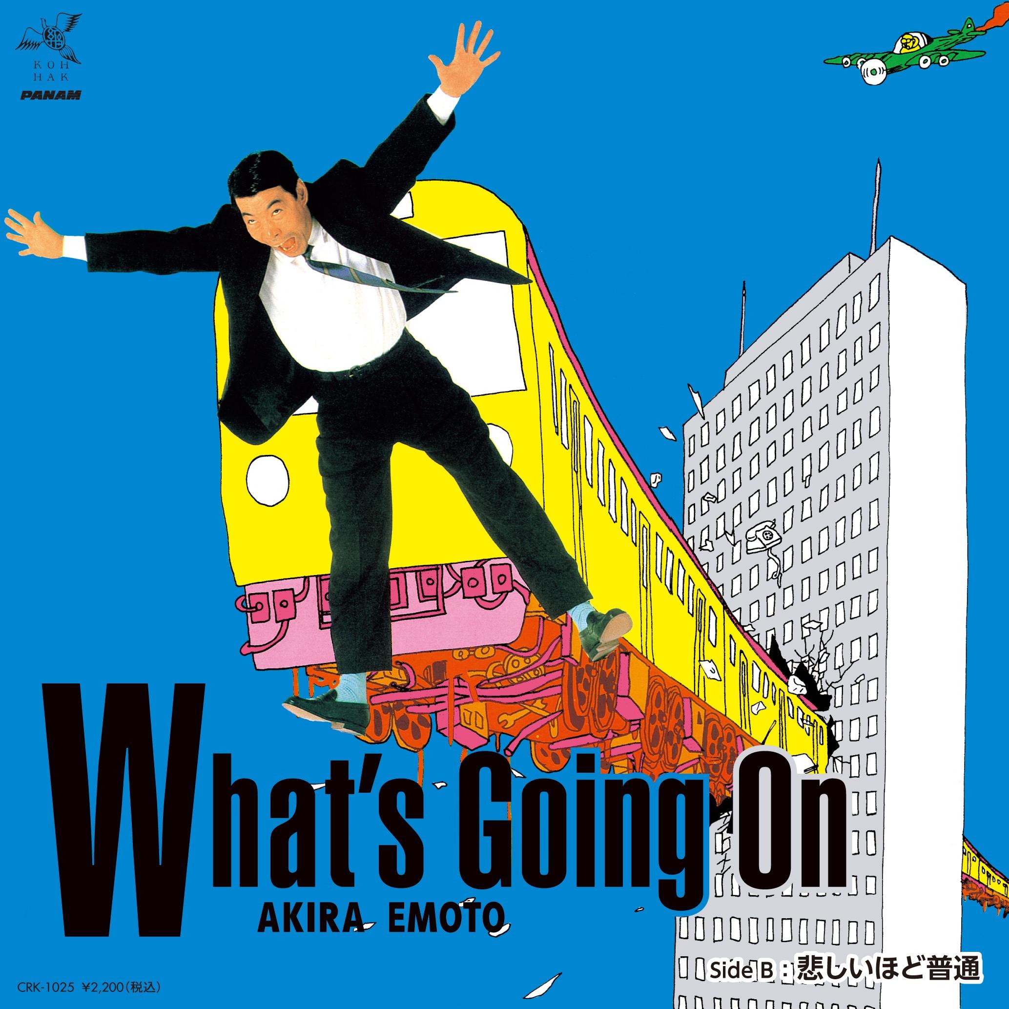 06-039 柄本明 – What's Going On/悲しいほど普通
