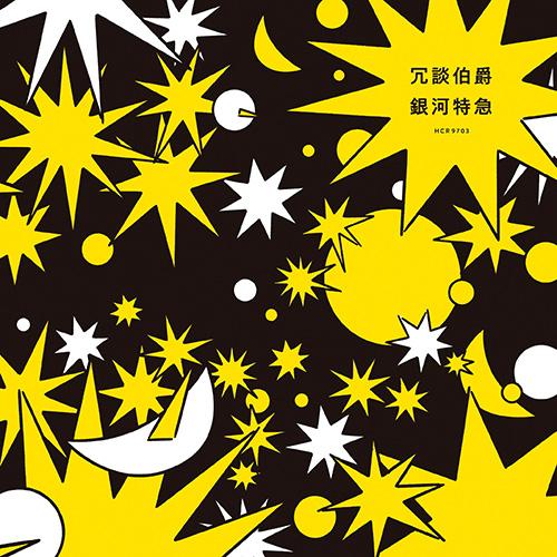 06-062 冗談伯爵 – 銀河特急