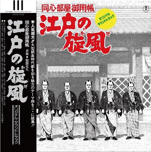 06-070 服部克久 – 江戸の旋風