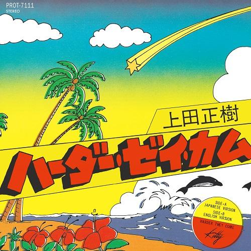 06-038 上田正樹 – ハーダー・ゼイ・カム