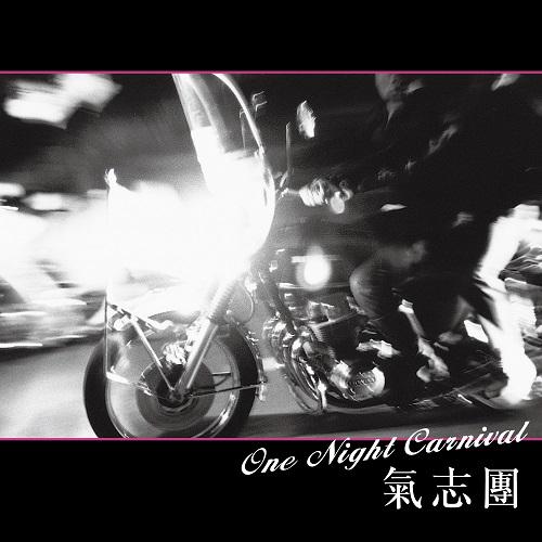 06-043 氣志團 – One Night Carnival / 朝がくる度