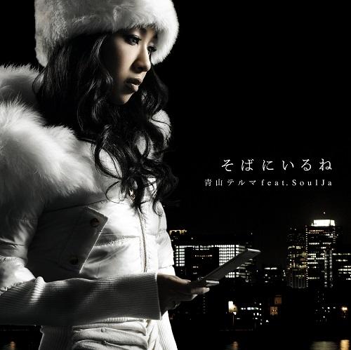 06-035 青山テルマ feat. SoulJa – そばにいるね / My dear friends