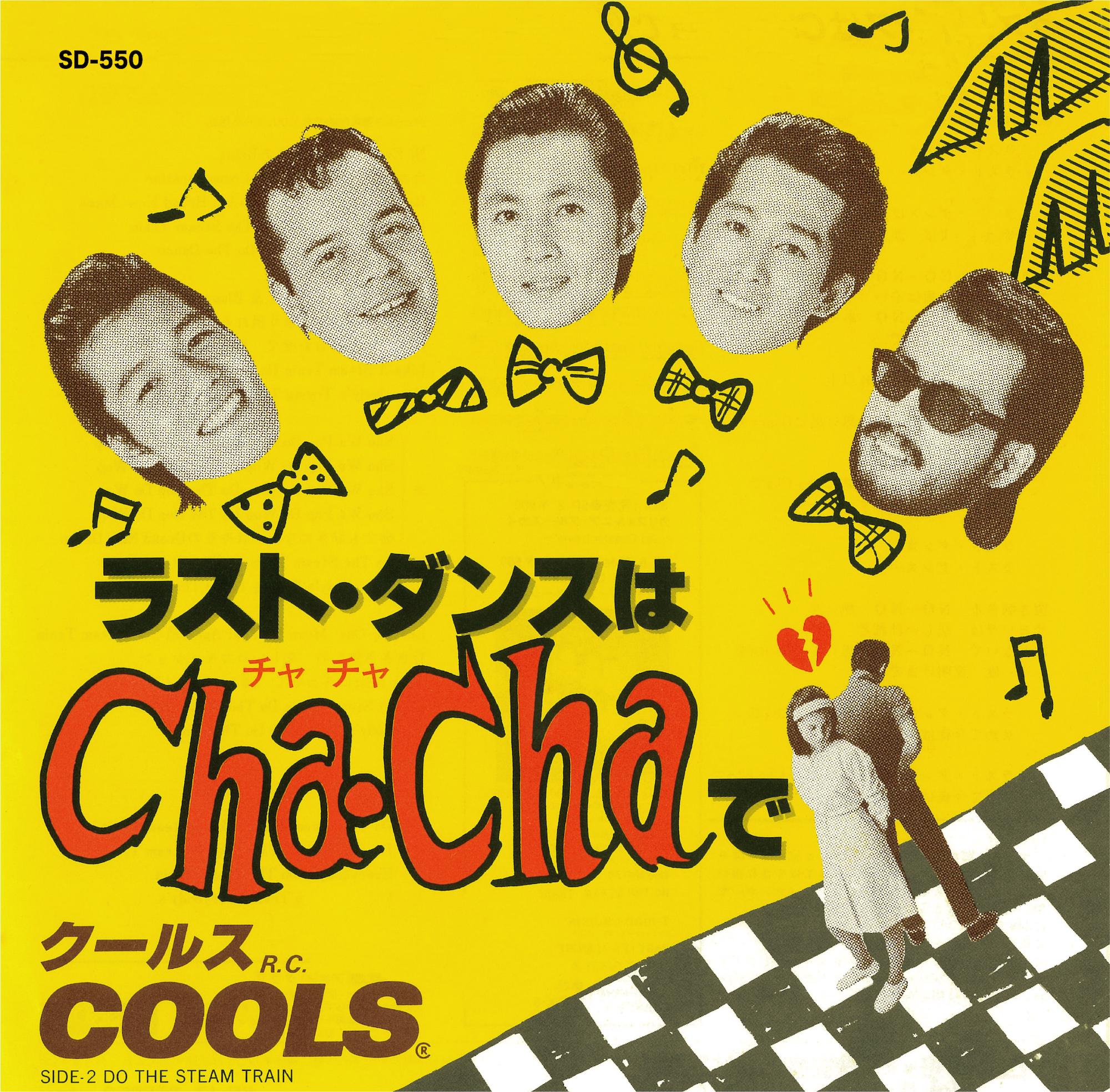 06-047 クールスR.C. – ラスト・ダンスはCha-Chaで / DO THE STEAM TRAIN