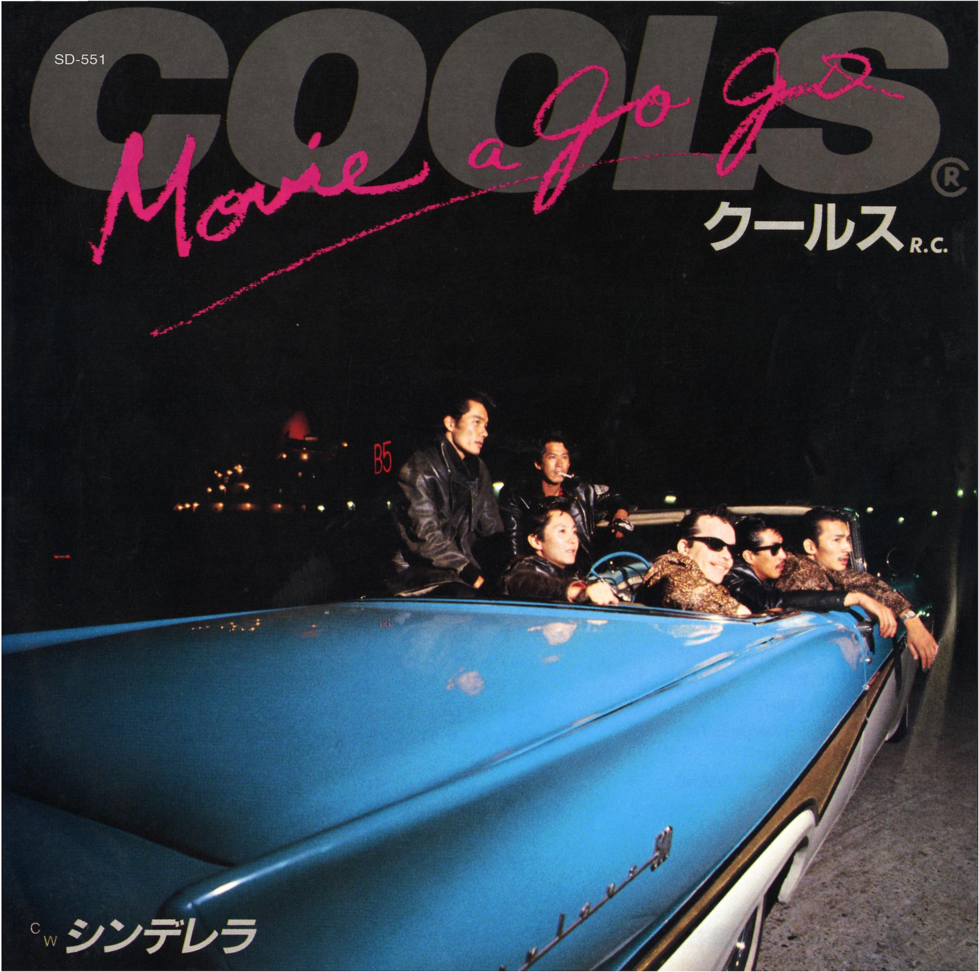06-048 クールスR.C. – Movie a go go / シンデレラ