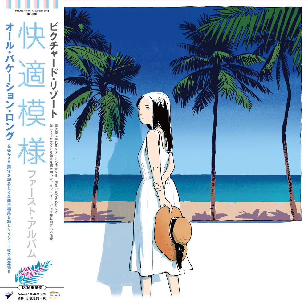 06-024 Pictured Resort – All Vacation Long – 5th Anniversary Edition