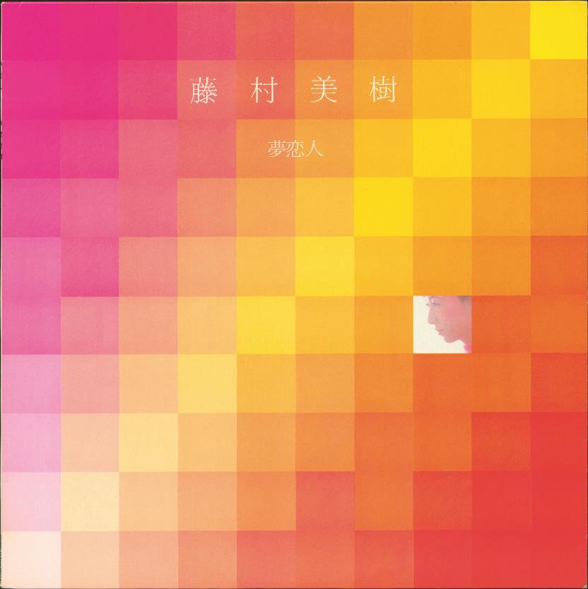 07-049 藤村美樹 – 夢恋人
