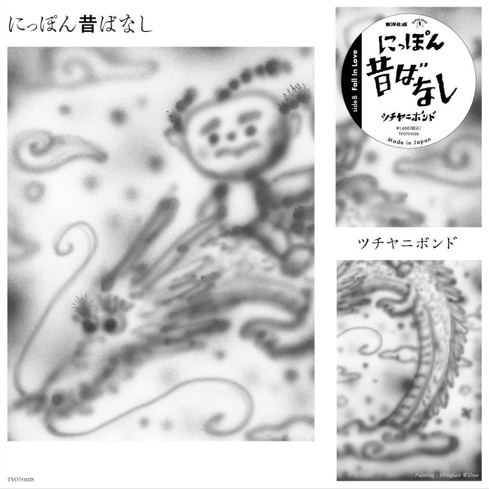 07-046 ツチヤニボンド – にっぽん昔ばなし/Fall In Love
