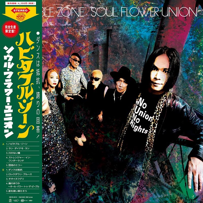 06-063 ソウル・フラワー・ユニオン – ハビタブル・ゾーン